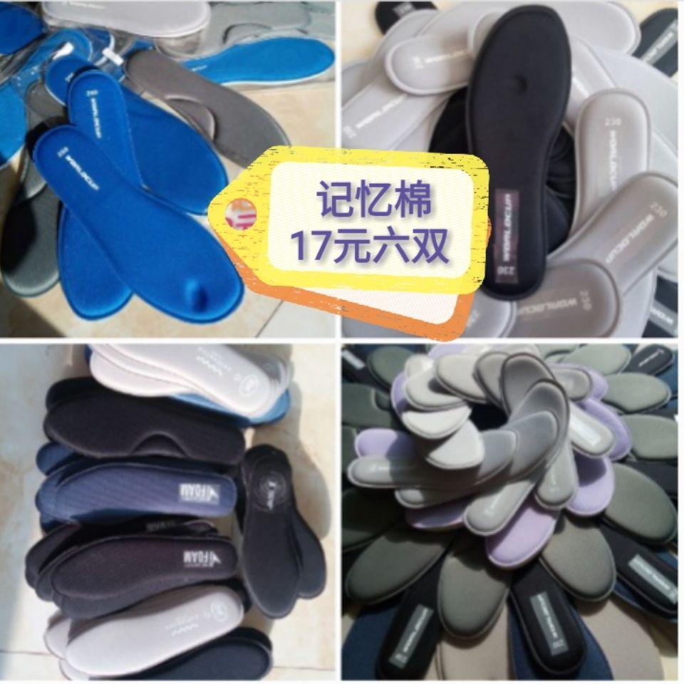 记忆棉运动鞋垫六双十七元登山旅游军训不累高弹透气吸汗