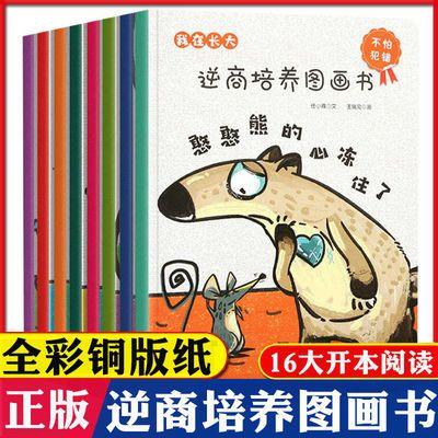 93177/我在长大 逆商培养图画书 共8册 儿童绘本幼儿园3-4-5-6岁