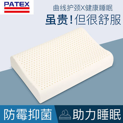 40039/乳胶枕头泰国原装枕芯内胆颈椎枕头成人护颈乳胶枕助眠家用大枕头