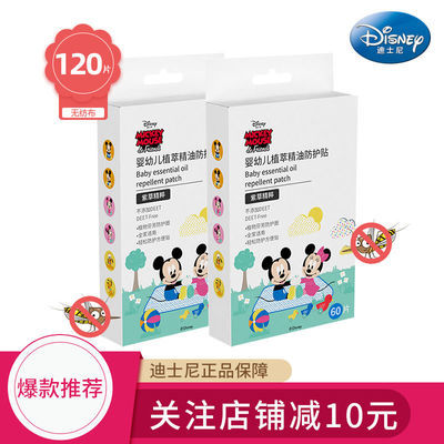 Disney迪士尼婴幼儿童驱蚊贴植萃精油防护贴户外防蚊神器60贴*2