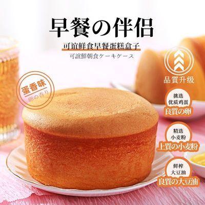 海盐芝士早餐蛋糕6寸盒装DIY生日鲜蛋糕短保代餐面包带刀叉酱料包