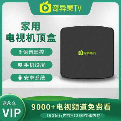 奇异果网络电视机顶盒 全网通智能语音盒子 4K高清无线WIFI播放器