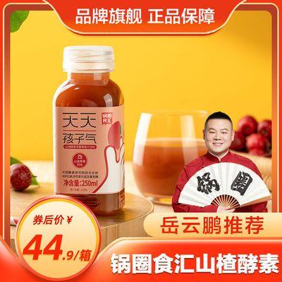 锅圈食汇山楂酵素发酵果蔬汁饮料250ml*12盒整箱批发
