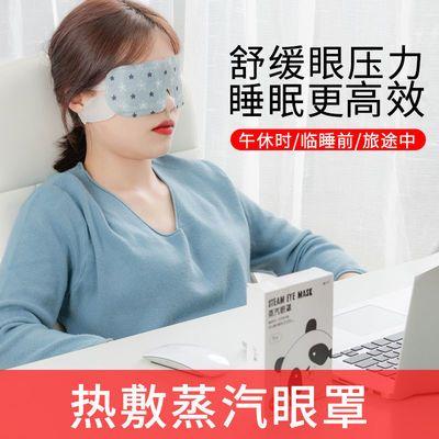 53905/蒸汽眼罩热敷眼睛罩睡眠遮光缓解眼疲劳护眼发热贴淡化黑眼圈