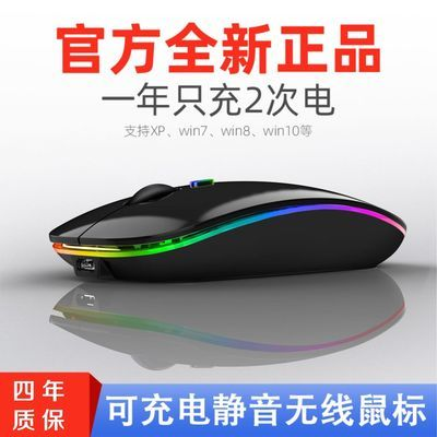 89264/【手机也能用】无线鼠标可充电蓝牙静音办公游戏台式笔记本通用