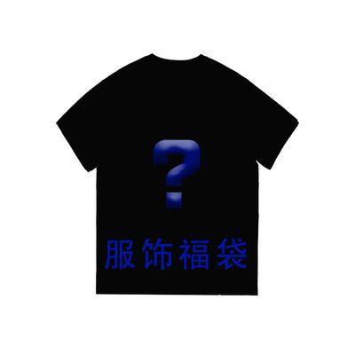 71516/初弎联合155丨DRA品牌福袋长袖丨短袖纯棉T恤丨福袋随机发