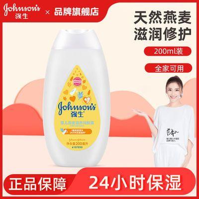 40173/强生婴儿儿童燕麦滋养润肤露宝宝润肤乳小孩保湿护肤成人身体乳