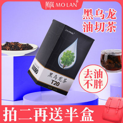 油切黑乌龙茶袋泡茶包解腻排油刮油去油非减脂细腰身瘦大肚子茶