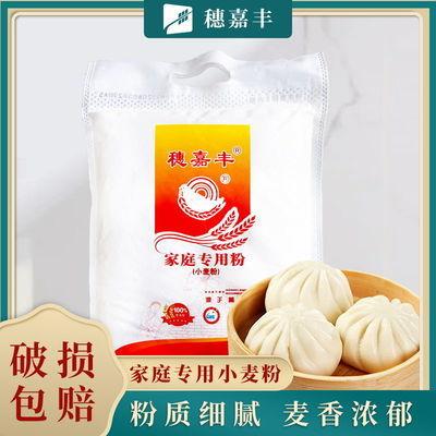 穗嘉丰 中筋面粉5斤2.5kg批发面粉多用途麦芯粉饺子馒头面食大全