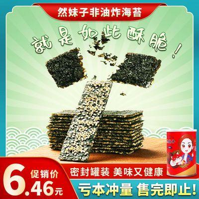 40035/网红海苔芝麻夹心脆罐装40g儿童孕妇营养休闲零食批发厂家直销