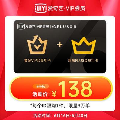 【联名会员3】爱奇艺vip黄金年卡+JD plus会员黄金年卡12个月