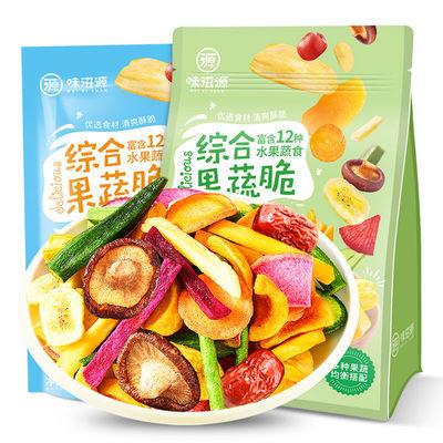 味滋源果蔬脆混合果蔬干综合什锦蔬果脆蔬菜干儿童孕妇零食香脆