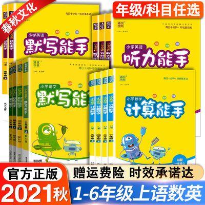2021版小学默写能手语文数学计算能手一二三四五六年级人教苏教版