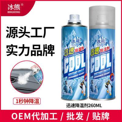 冰熊快速降温剂汽车迅速降温车内室内清凉剂降温干冰喷雾瞬间制冷