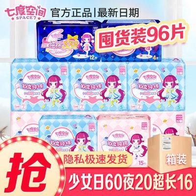 91457/七度空间少女系列卫生巾纯棉日用夜用超长学生姨妈巾日夜组合正品