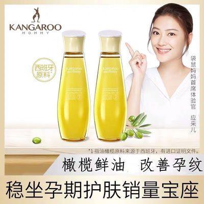 69237/袋鼠妈妈 孕妇橄榄油淡化滋润孕妇纹怀孕期可用护肤品
