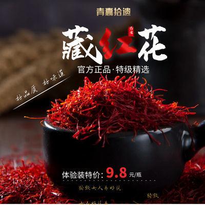 正宗伊朗番红花藏红花西红花泡茶正品特级西藏1g/3g/5g/10g礼盒装