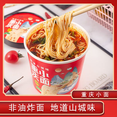 正宗重庆小面麻辣味清真兰州拉面桶装零售网红速食方便面泡面批发