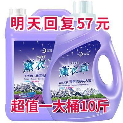 【特价】薰衣草洗衣液香味持久留香超强去污家庭装