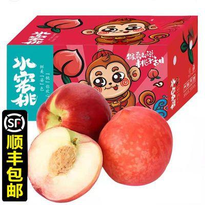 40045/【顺丰包邮】水蜜桃礼盒5/10斤应季整箱精品大桃子批发孕妇水果甜