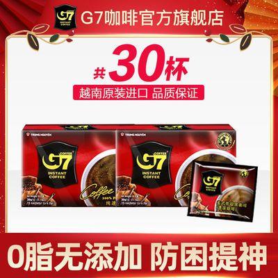 越南中原g7黑咖啡低脂速溶健身黑咖啡提神美式学生15/30杯