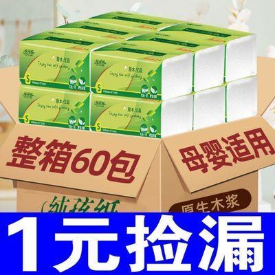 【80包/1包】抽纸纸巾整箱批发母婴面巾餐巾纸实惠家庭装卫生纸