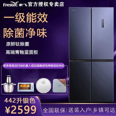 74243/新飞(Frestec)Libra系列BCD-442WK8CT/L除菌净味十字门冰箱青釉蓝