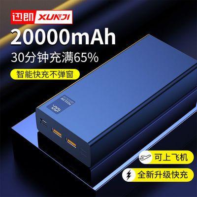 69065/迅即热销充电宝手机快充安卓苹果PD18W移动电源黑20000/10000毫安