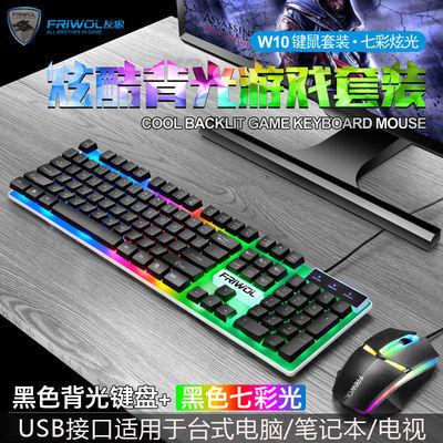 60048/游戏键盘鼠标有线USB发光家用办公笔记本电脑通用台式键鼠套装LOL