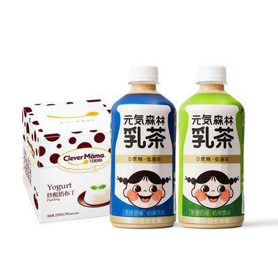 40138/【临期特惠】元气森林乳茶450ml*6瓶整箱网红茶饮料牛乳茶