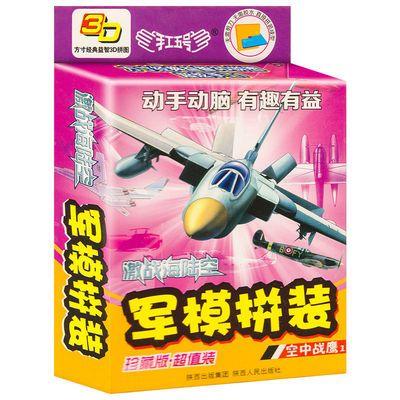 海陆空军模拼装培养孩子的动手能力拼装模型精美涂装