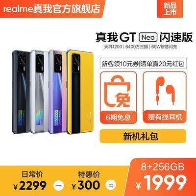 40618/realme真我GT Neo闪速版 65W闪充天玑1200旗舰芯双5G智能游戏手机
