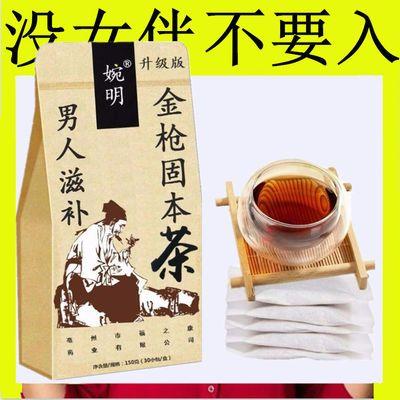 【金枪男人滋补】人参玛咖茶五宝茶老公保健养生茶枸杞固本八宝茶