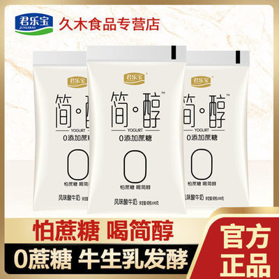 君乐宝简醇无糖酸奶0添加蔗糖100g*10袋生牛乳发酵营养早餐牛奶