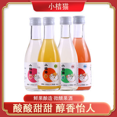 小桔猫网红微醺低度甜酒少女水果酒水果发酵晚安酒小瓶酒