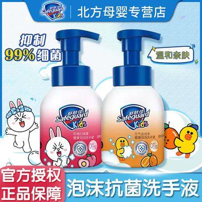 69390/舒肤佳儿童抑菌泡泡洗手液280ml 软萌白桃香元气金桔香儿童专用