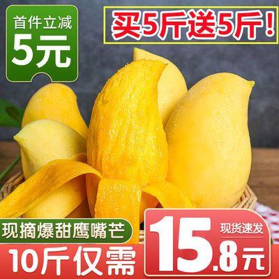 【特价】新鲜鹰嘴芒果云南当季水果整箱批发非缅甸大小台芒产地发