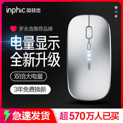 52954/英菲克无线鼠标静音可充电蓝牙双模5.平板苹果笔记本电脑办公通用