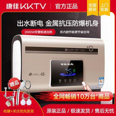 73498/康佳KKTV金属外壳电热水器家用洗澡储水式遥控速热40/50/60/80L升