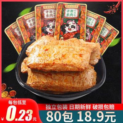 【80包18.9】素肉手撕素牛排休闲零食小吃批发香辣豆干豆制品零食