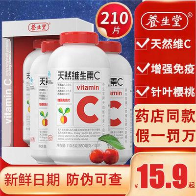 养生堂天然维生素C咀嚼片搭维生素e美容VC增强免疫力正品新日期