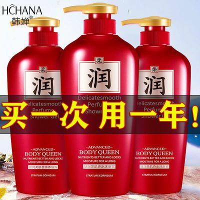 韩婵香水沐浴露持久留香超香保湿美白洗护套装大瓶去鸡皮家庭装