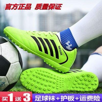 71095/足球鞋品牌碎钉长钉男成人女中小学生青年防滑训练耐磨儿童低帮