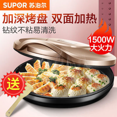 41220/苏泊尔电饼铛家用煎饼锅双面加热烙饼加深加大烙饼锅正品JJ30A908