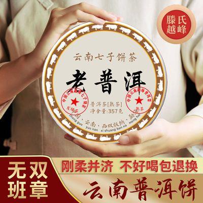 【无双班章】 2007云南勐海老普洱茶古树熟茶勐海七子饼357克/饼