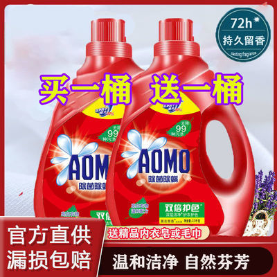 【买一送一10斤装】正品洗衣液除菌除螨薰衣草香味持久留香去污2k