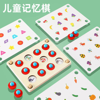 儿童记忆棋益智玩具专注力逻辑思维训练桌游男孩女孩早教互动游戏