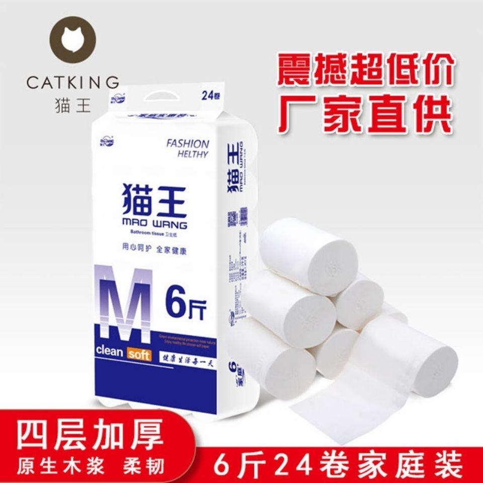 88597-猫王天然原生木浆卷筒纸母婴适宜家用厕所柔软细腻亲肤湿水不易破-详情图