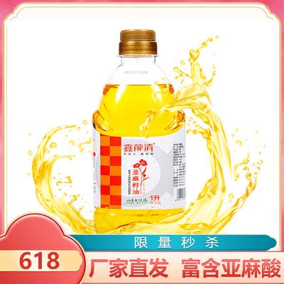 内蒙古亚麻籽油热榨胡麻油鑫龍清月子油孕妇宝宝植物食用油