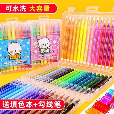 66788/儿童软头水彩笔套装24色36色48色幼儿园可水洗安全无毒画画笔批发